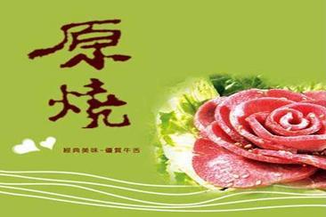 【全省】王品系列-原燒餐券
