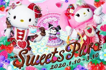 東京三麗鷗彩虹Hello kitty 樂園門票(東京&九州通用券)(電子票)