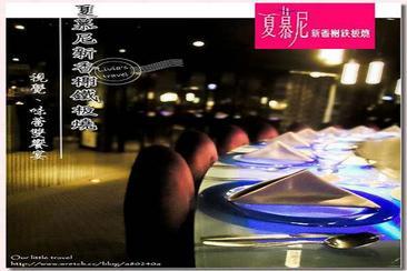 【全省】王品系列-夏慕尼鐵板燒餐券