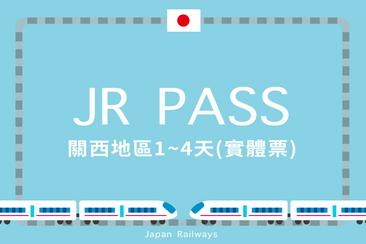 JR PASS 關西地區鐵路周遊劵實體票(可搭關空特急Haruka)