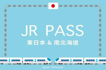 JR PASS 東日本・南北海道鐵路周遊券(兌換券)