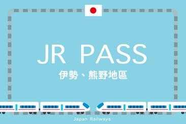 JR PASS 大阪、名古屋、伊勢、熊野、和歌山地區周遊券(兌換券)