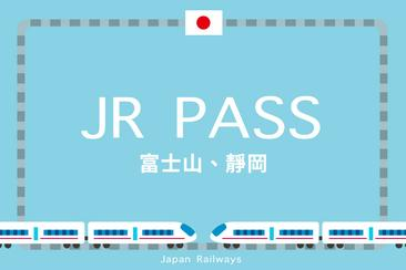 JR PASS 富士山、靜岡地區周遊券Mini(兌換券)