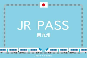 JR PASS 南九州鐵路周遊券(電子券)