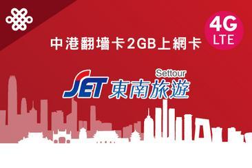 中港澳8日免翻牆(4GB)SIM卡