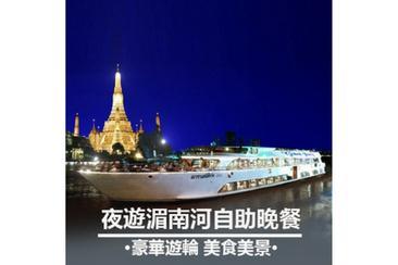 【曼谷】夜遊湄南河大珍珠號自助晚餐券含接送--電子票