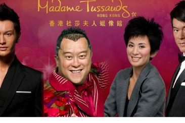 香港杜莎夫人蠟像館(電子票)