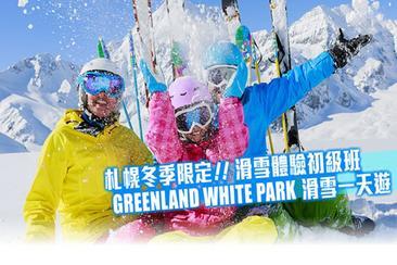 【札幌滑雪】冬季限定滑雪體驗初級班(GREENLAND WHITE PARK滑雪場)