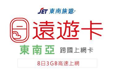 東南亞8國SIM卡8天(3G)--桃園機場取