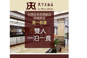 【台南】天下大飯店-2人平日住宿券(含早餐)