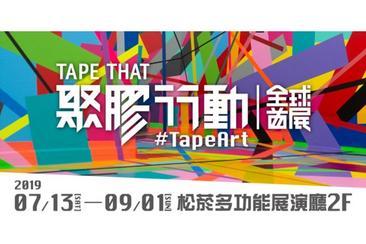 【台北】松山文創園區-聚膠行動 #TAPE ART 全球首展