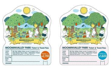 嚕嚕米主題公園Moominvalley Park套票(實體票)-小孩
