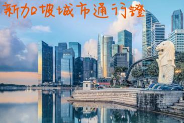 【新加坡景點套票】新加坡城市通行證 Singapore City Pass