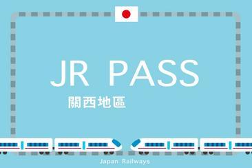 JR PASS 關西地區鐵路周遊券(電子票)