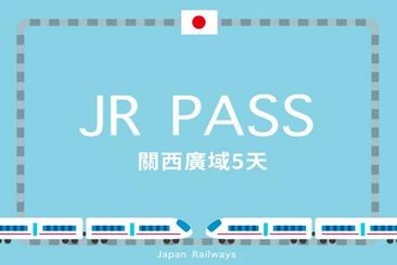 JR PASS 關西廣域5天周遊券(電子票)