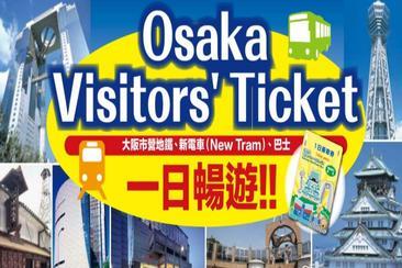 大阪地下鐵1、2日券(電子兌換券)