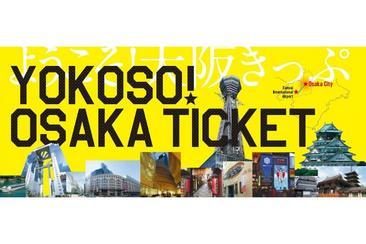 【關西交通券】歡迎來大阪卡 YOKOSO! Osaka Ticket(電子票)