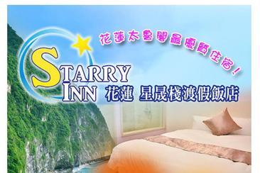 【太魯閣】星晟棧渡假飯店住宿券