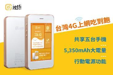 台灣Wifi分享器出租 - 4G上網吃到飽