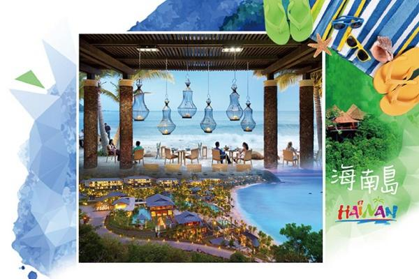 【尊享海南】鋒味艾美、味蕾饗宴、天堂海南島5日【海景房、酒店下午茶】