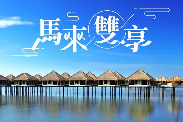 【第二人省3,000】馬來雙享~大紅花海上屋泳池VILLA+黃金棕梠渡假村+文化遺產5日