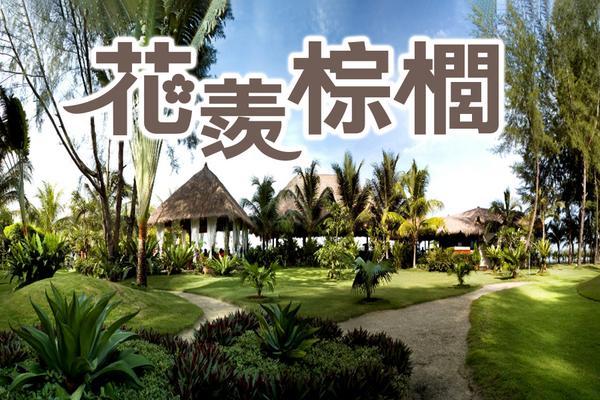 【升等五星】花羨棕櫚~大紅花渡假村、棕櫚渡假村、馬六甲、吉隆坡5日