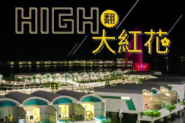 【HIGH翻大紅花】海上VILLA 2晚、古城遊蹤、星光大道5日