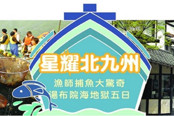 【星耀北九州】 漁師捕魚大驚奇、湯布院海地獄五日