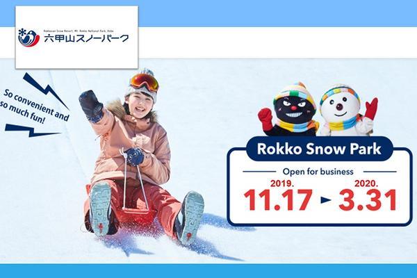 【超酷SKI‧滑雪小學堂】環球X海遊X六甲~繽紛三大樂園.快意冬雪5日