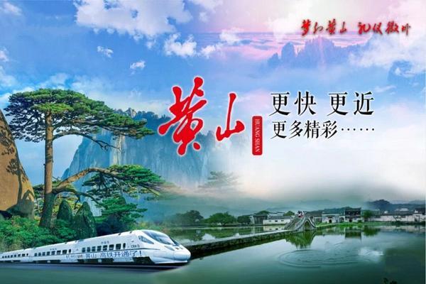 搭乘杭黃高鐵~登黃山美景(山上乙晚)、宏村、杭州西湖雙遺產6日