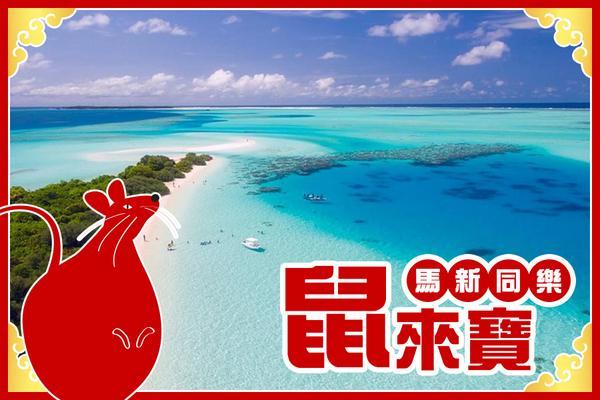 【鼠一鼠二、每人省2500】海洋公園、泛舟、長鼻猴+螢河遊蹤5日