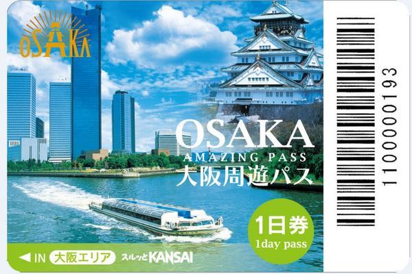 大阪周遊卡一日/二日 - 大阪必備交通卡 (實體票)
