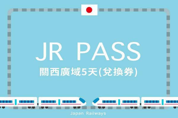 JR PASS 關西廣域5天周遊券(兌換券)