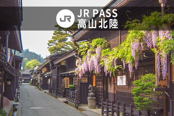 JR PASS 高山北陸地區周遊券(兌換券)送多功能護照夾