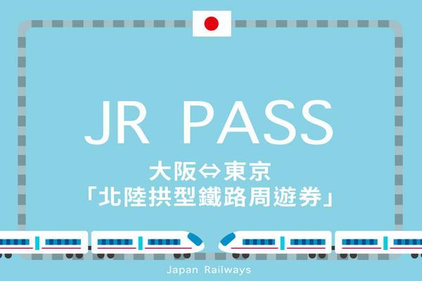 JR PASS 大阪 東京 北陸拱型鐵路周遊券(兌換券)