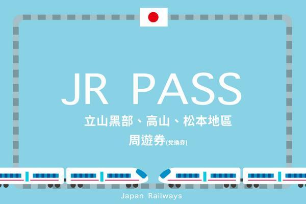 JR PASS 立山黑部、高山、松本地區周遊券(兌換券)送多功能護照夾