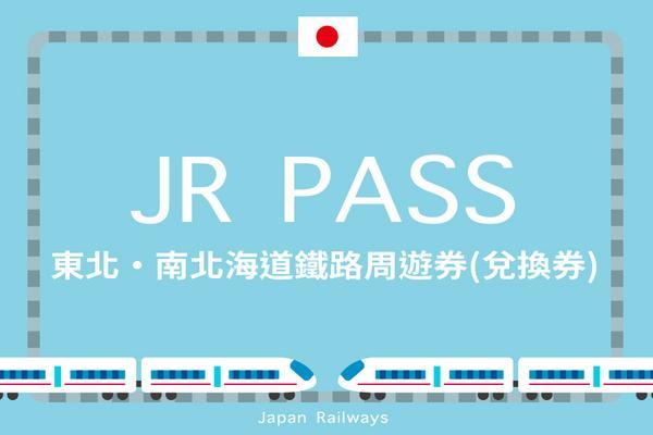 JR PASS 東北・南北海道鐵路周遊券(兌換券)
