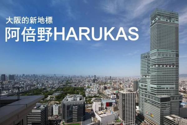 【大阪新地標】阿倍野HARUKAS300展望台(電子票)