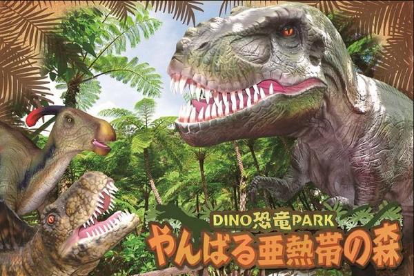 【沖繩】DINO恐龍PARK山原亞熱帶之森