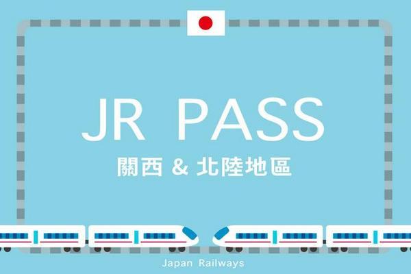 JR PASS 關西、北陸地區鐵路周遊券(電子票)