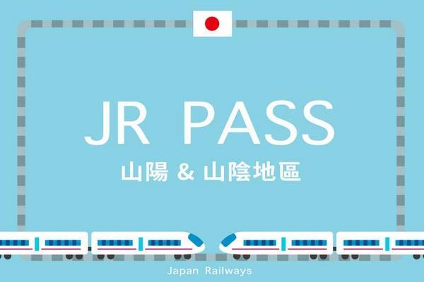 JR PASS 山陽、山陰地區鐵路7天周遊券(電子票)