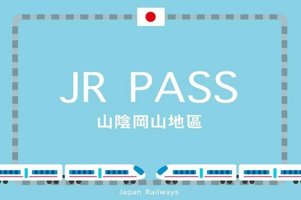JR PASS 山陰岡山地區鐵路周遊券(電子票)