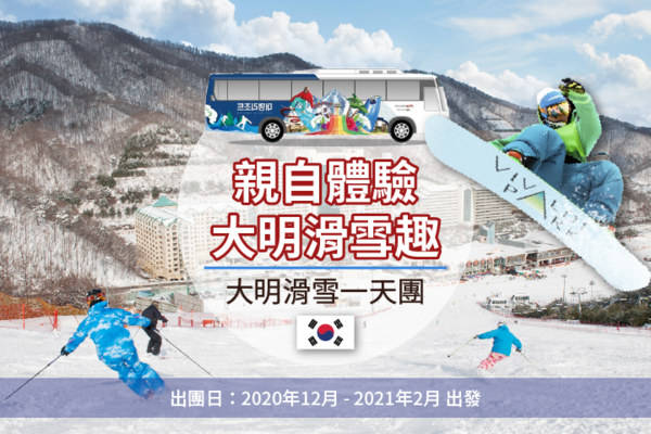 【韓國】索諾滑雪一天團・接駁車