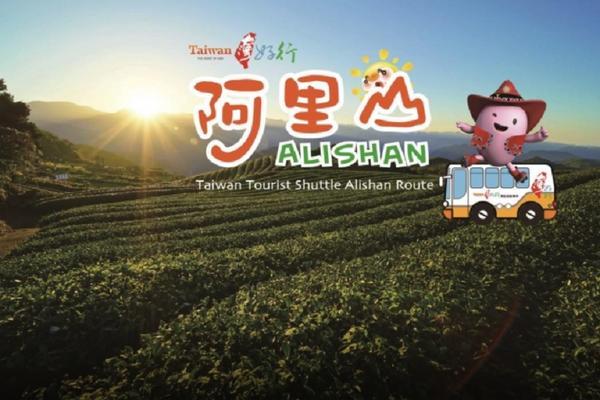 【阿里山】台灣好行阿里山線來回車票+阿里山國家森林遊樂區門票