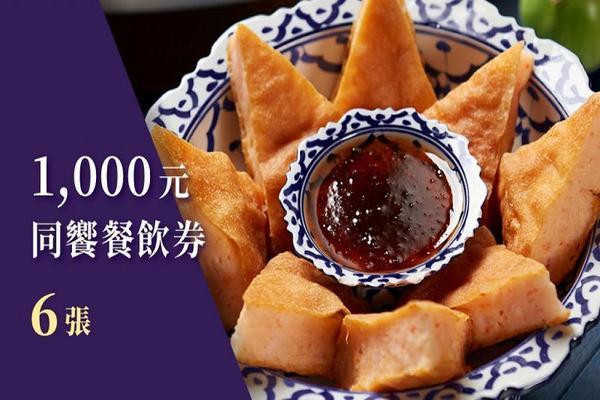 開飯川食堂、饗泰多、真珠-同饗餐飲1000元抵用券