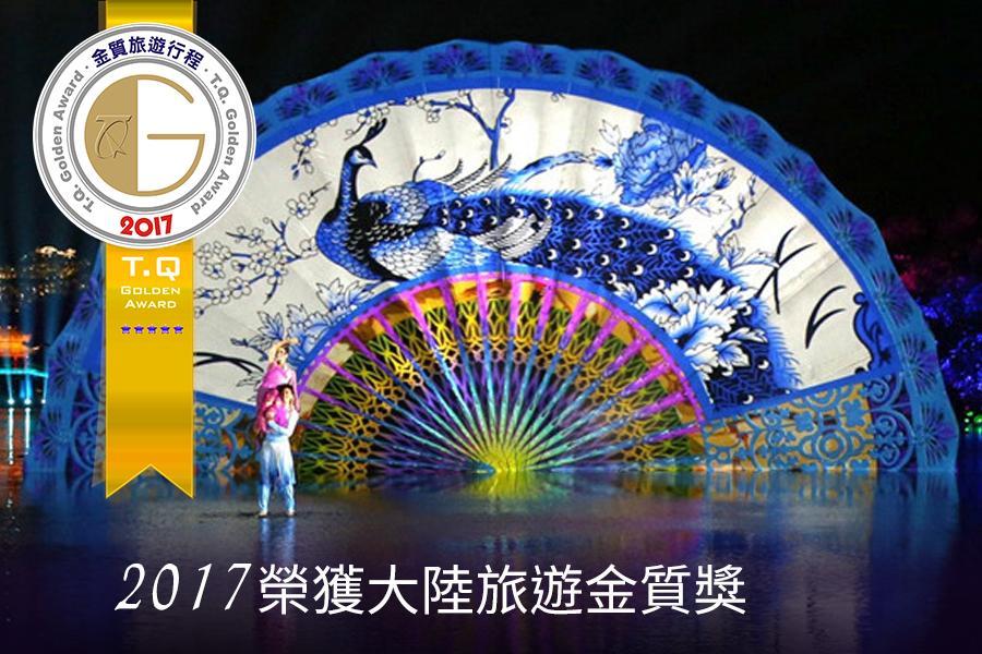 榮獲2017年金質獎!晶鑽江南美食五天【VIP三排椅、滬杭高鐵】