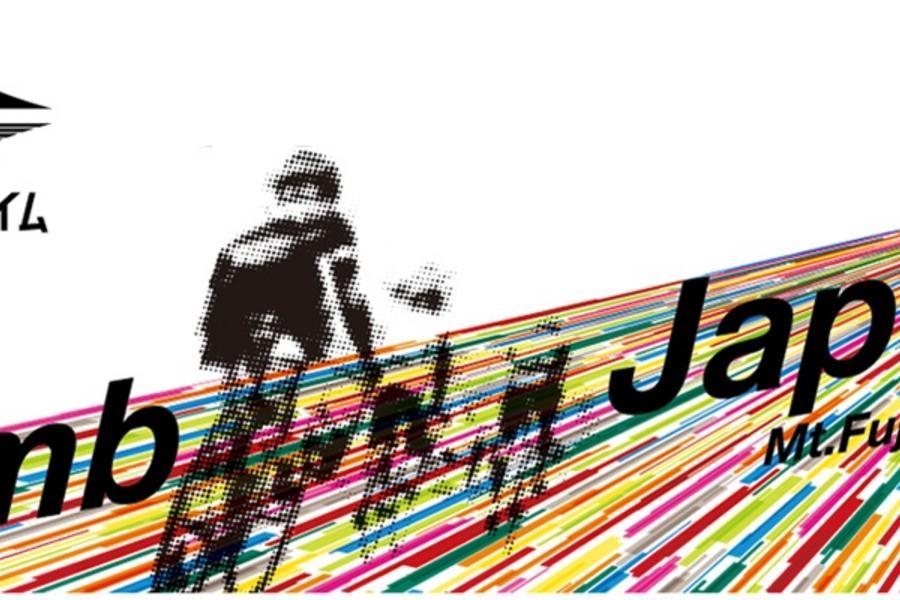 【主題旅遊】((運動小精靈 Ginny帶路))富士山自行車挑戰賽5日 6/10出發