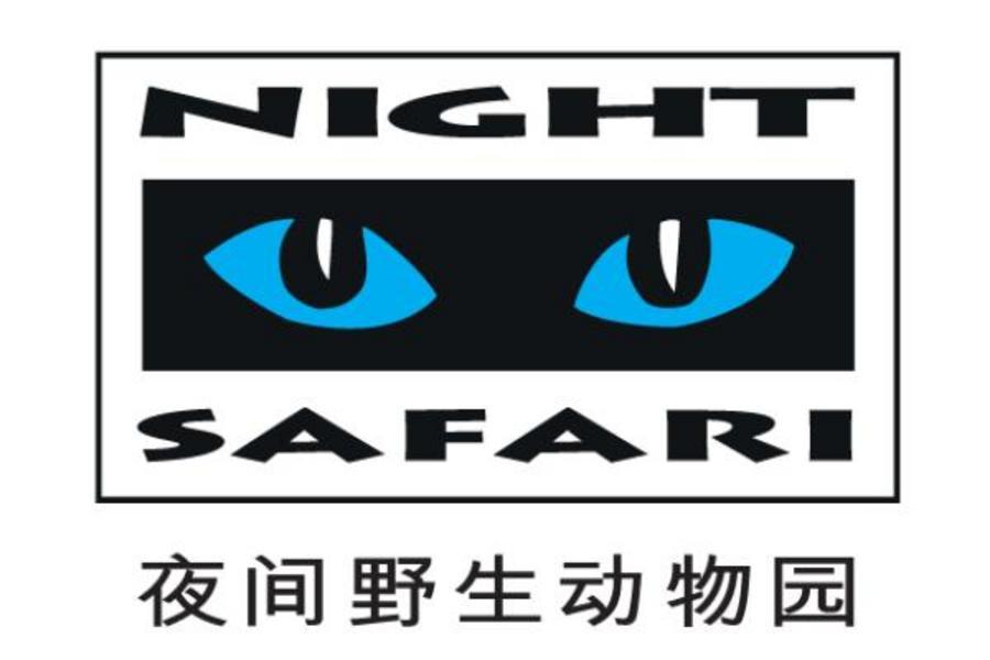 【升等一晚五星住宿】寶貝放寒假 ~夜間動物園+未來世界+金沙娛樂城+環