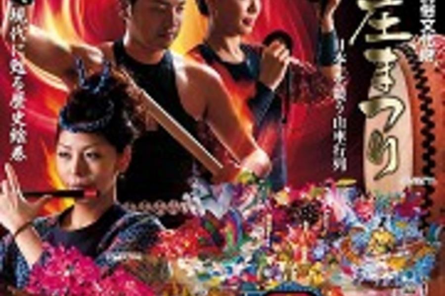 東北新庄祭、驚艷舞孃、魅力夏慶大和熱力5日