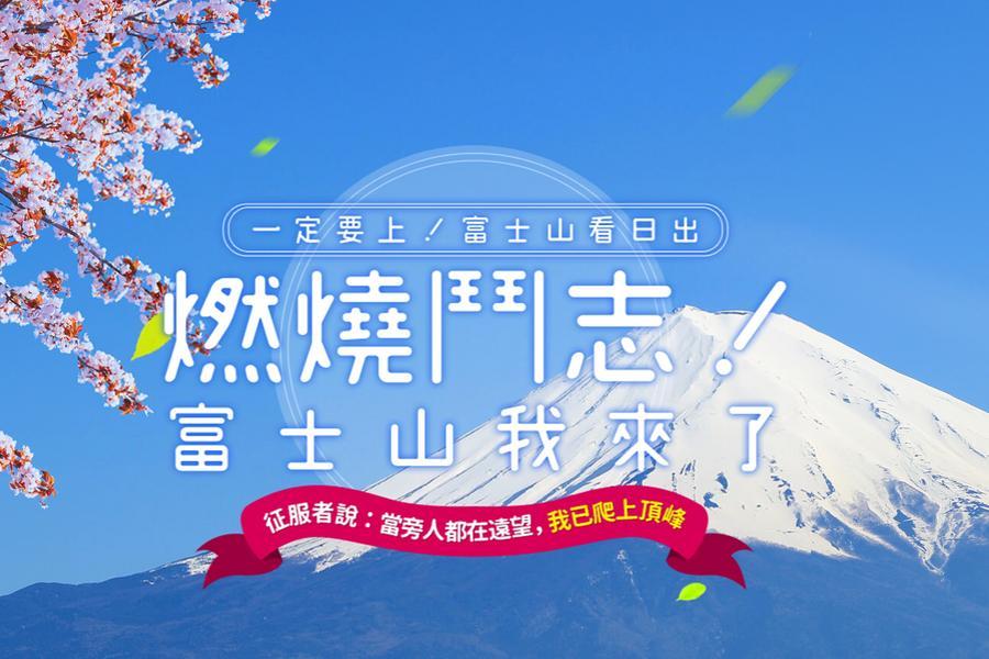 【主題旅遊】2019富士山攻頂制霸之旅五日(含小費)
